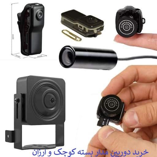 خرید دوربین مدار بسته کوچک و ارزان