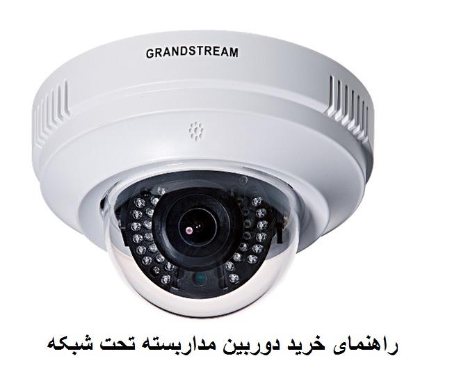 راهنمای خرید دوربین مداربسته تحت شبکه