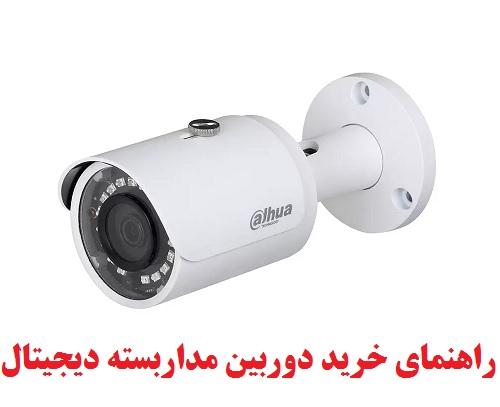 راهنمای خرید دوربین مداربسته دیجیتال