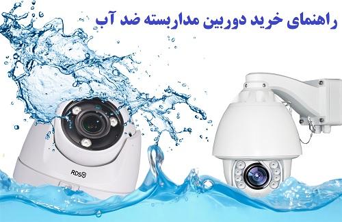 راهنمای خرید دوربین مداربسته ضد آب