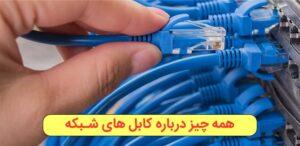 صفر تا صد کابل شبکه