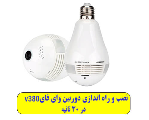 نصب و راه اندازی دوربین وایفای v380