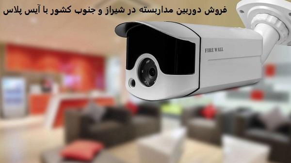 فروش دوربین مداربسته در شیراز و جنوب کشور با آیس پلاس