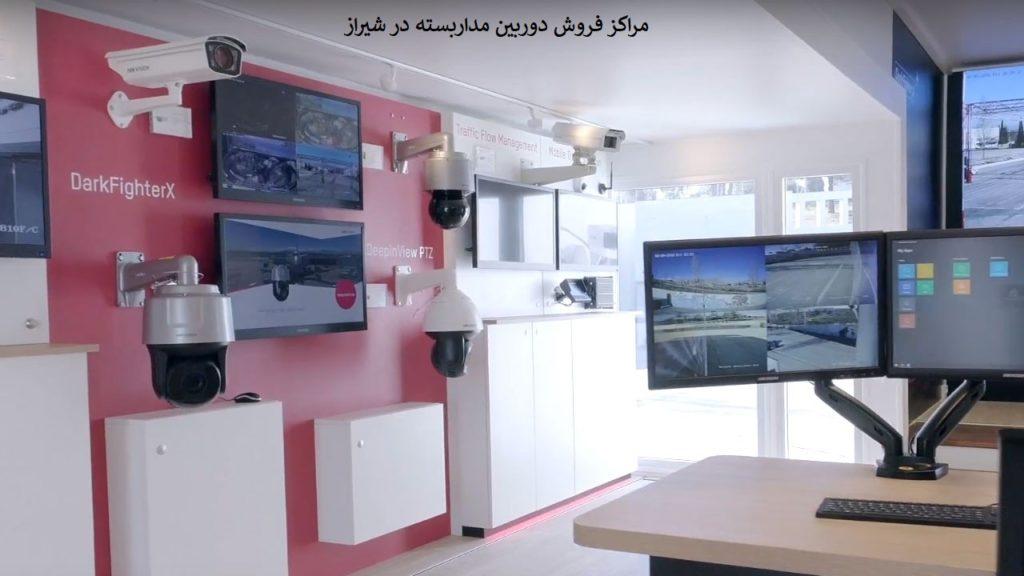 مراکز فروش دوربین مداربسته در شیراز