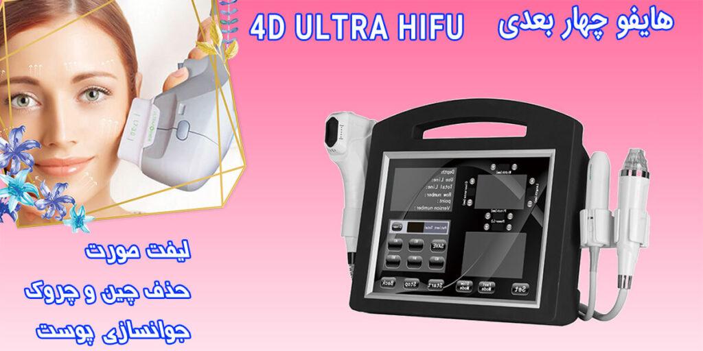 دستگاه هایفو 4 بعدی 4D ULTRA HIFU