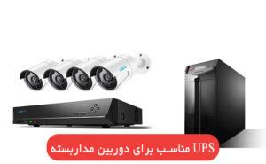 انتخاب UPS مناسب برای دوربین های مداربسته