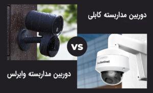 دوربین های بیسیم بهتر اند یا دوربین های سیمی