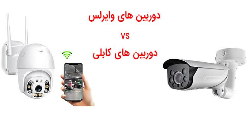 تفاوت دوربین های وایرلس و دوربین های کابلی