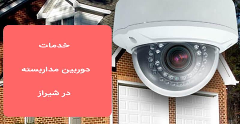 خرید فروش نصب دوربین مداربسته در شیراز