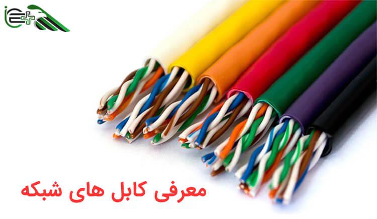 معرفی کابل های شبکه