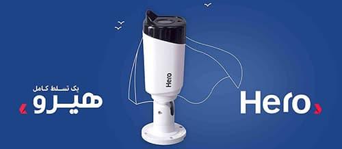 دوربین مداربسته HERO HD-CVI