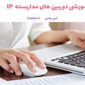 ip cctv education course