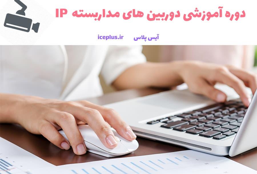آموزش دوربین مداربسته IP