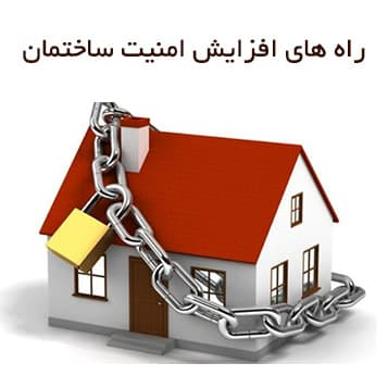 ساختمان امن
