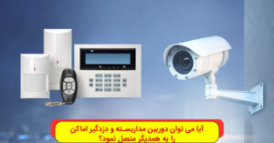 اتصال دوربین مداربسته و دزدگیر اماکن