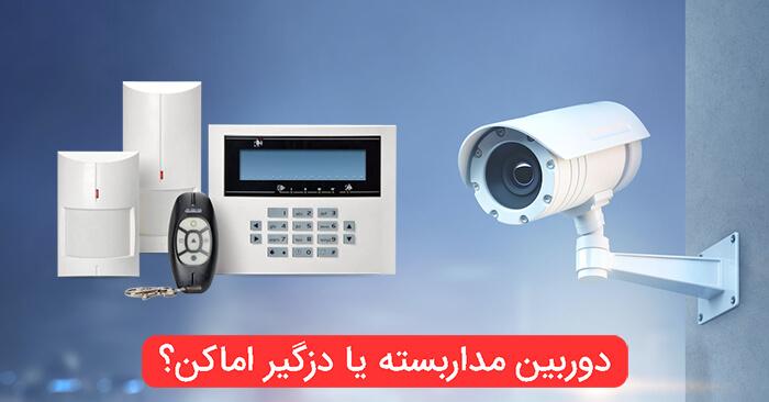 برای امنیت دوربین مداربسته نصب کنیم یا دزدگیر اماکن؟